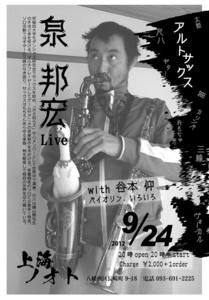 2012izumi_syanghai.jpg