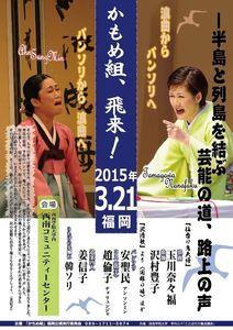 kamome20150321fukuoka01.JPG