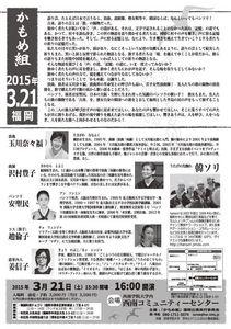 kamome20150321fukuoka_ura.jpg