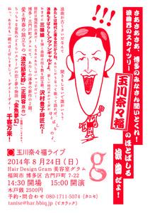 nanafuku20140824.jpg