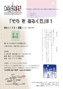 sora_aruki2011_11.jpg