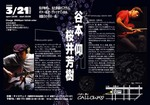 0321sakurai_tanimoto.jpg