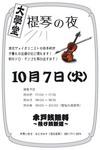 081007tanimoto_a4.jpg