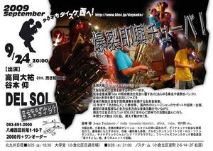 09takaoka_0924.jpg
