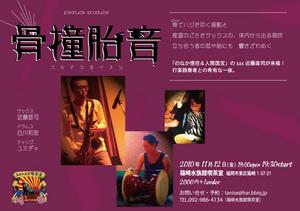 2010hakozaki_omote.jpg