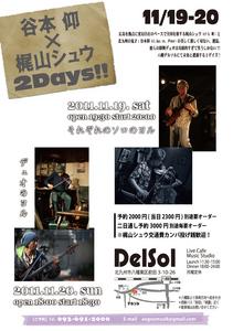 2011_1119_2days_B5ura.jpg