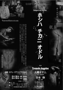 2011hoshichika_omote.jpg