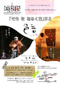 2012_01sora_wo_aruku.jpg