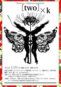 20130121_two.jpg