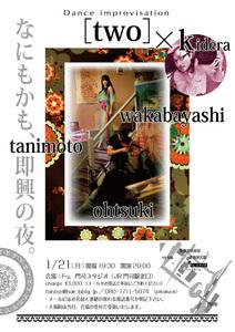 20130121_two_ura.jpg