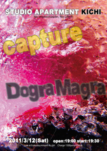 312dogra_capture_omote.jpg
