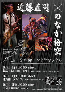 kondo_nonakaB5.jpg