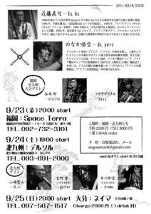 kondo_nonakaB5ura.jpg