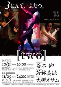 two_2011F5.jpg