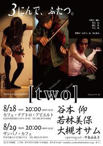 two_2011_02.jpg